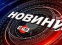 Обедна емисия новини (26.02.2021)