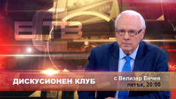 """Дискусионен клуб"" с Велизар Енчев"