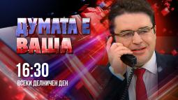 """""""Думата е ваша"""" със Стоил Рошкев"""
