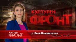 КУЛТУРЕН ФРОНТ с Юлия Владимирова