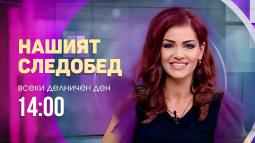 """""""Нашият следобед"""" - следобеден блок на БСТВ"""
