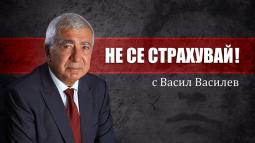 НЕ СЕ СТРАХУВАЙ! с Васил Василев