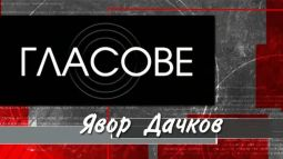 """ГЛАСОВЕ"" с Явор Дачков"